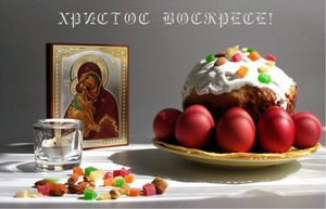 К празднику Пасхи