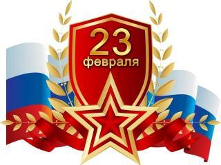23 февраля – День защитника Отечества