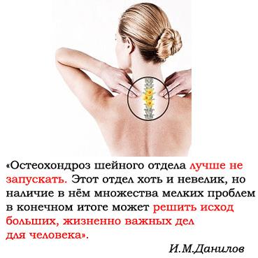 Шейный остеохондроз как лечить массаж