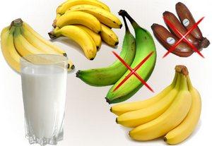 Из-за высокого содержания калия бананы обладают мочегонным и слабительным действием, что позволяет естественным путем очистить организм и его пищеварительную систему.